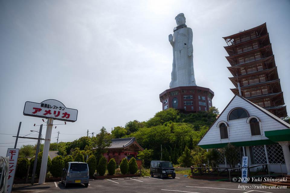 世界平和大観音像と十重の塔とレストラン「アメリカ」