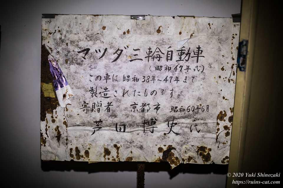 マツダ三輪自動車(昭和47年式)と書かれた案内板