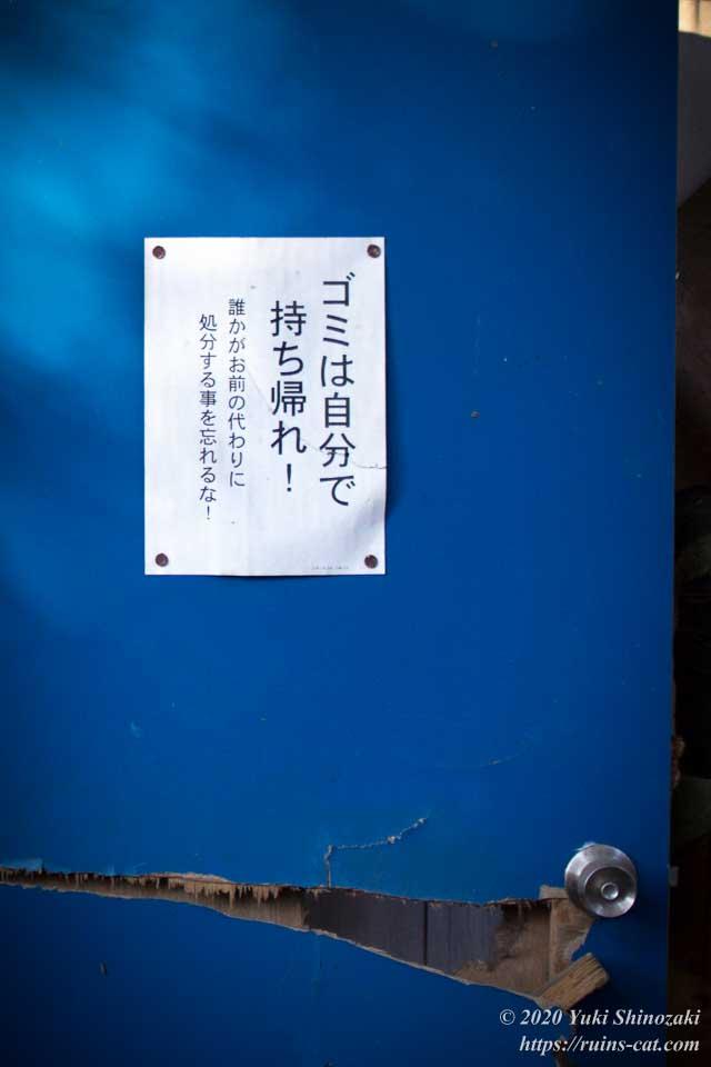 「ゴミは自分で持ち帰れ! 誰かがお前の代わりに処分する事を忘れるな!」と描かれた張り紙