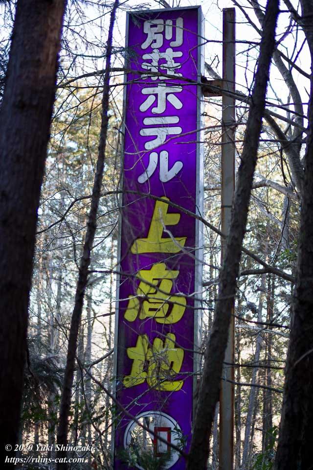 「別荘ホテル 上高地 入口」と書かれた紫色の看板
