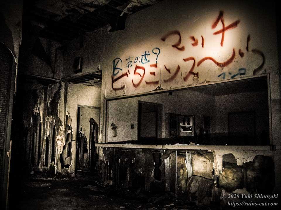 都賀病院(心霊スポット) 受付周辺