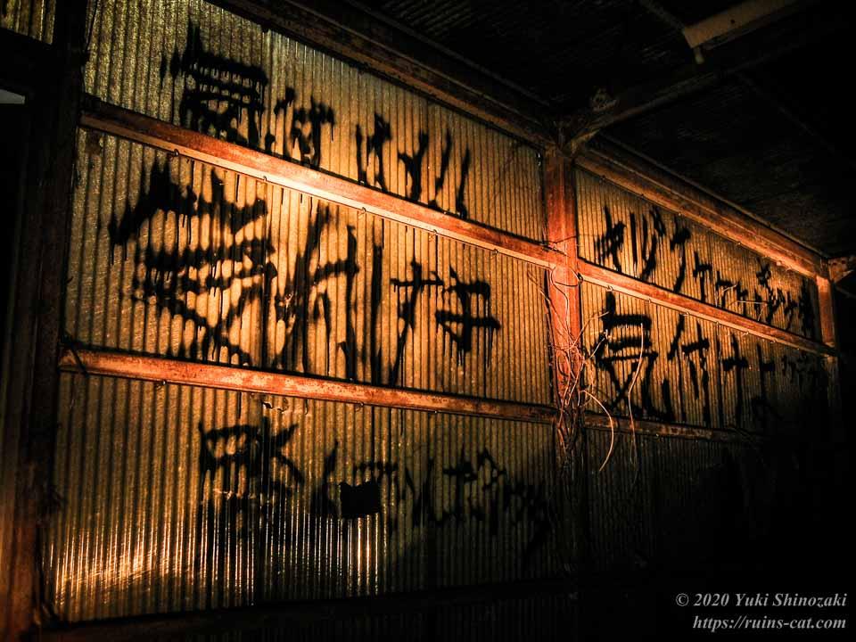 渡り廊下の壁には「気付け!!!気付けよ 踏むな キヅケヶヶヶヶ」と黒スプレーで書かれている