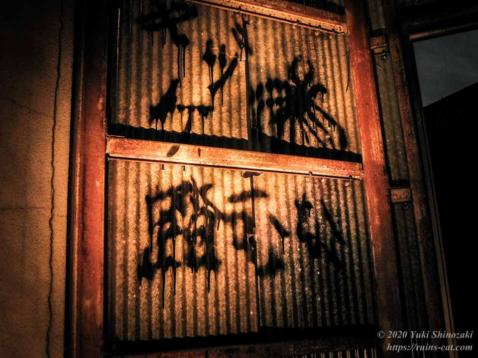 蜘蛛の絵と「キヅケ」「踏むな」の文字