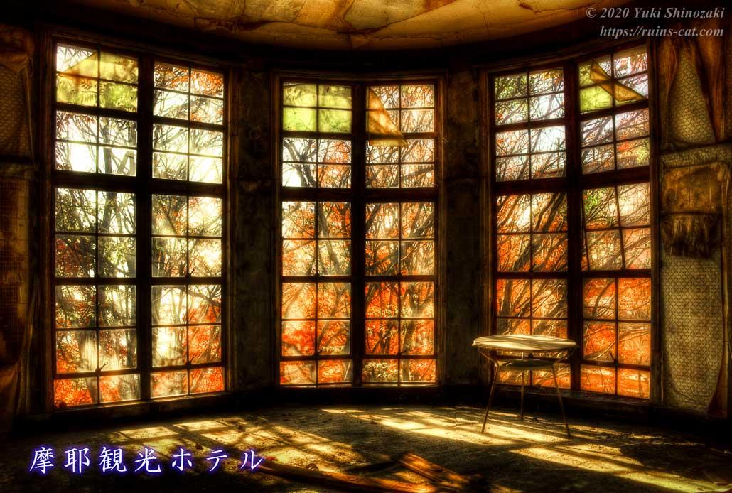 摩耶観光ホテル「丸テーブルのあるテラス(逆額縁の部屋)」 ~麗しき廃墟の女王~