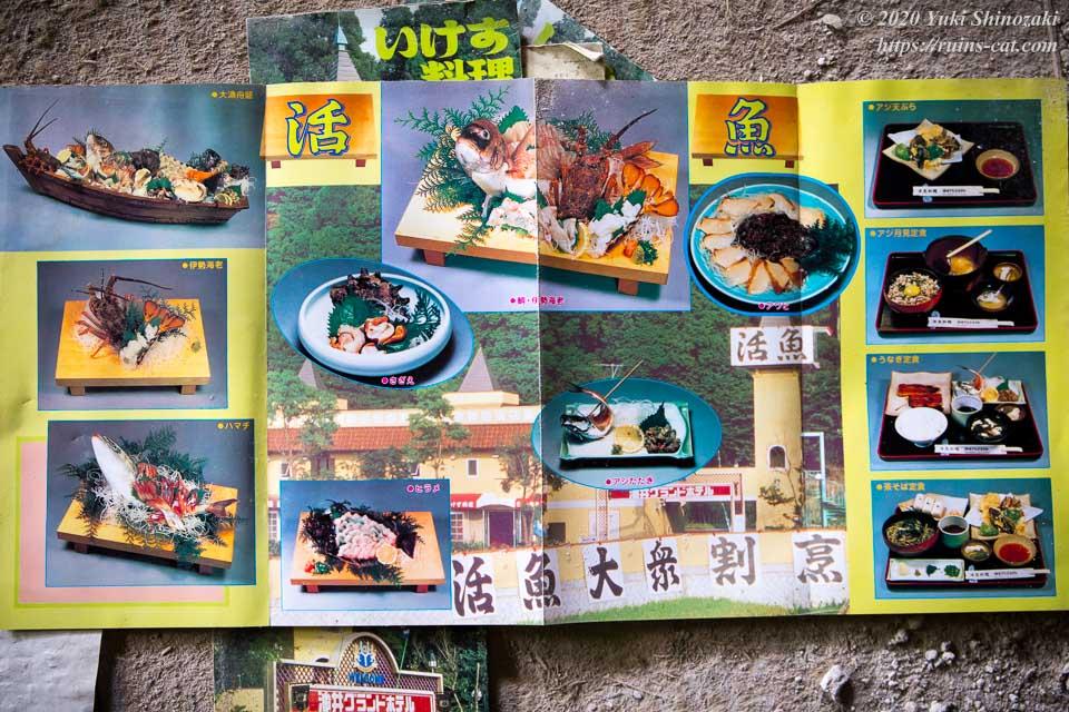 ホテル活魚(油井グランドホテル) パンフレット 魚料理のページ