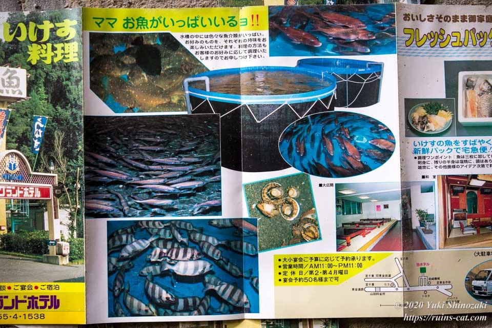 ホテル活魚(油井グランドホテル) パンフレット 水槽のページ