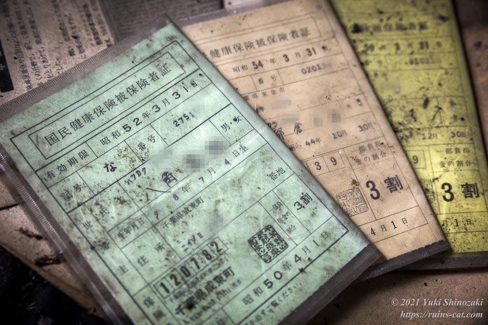 色とりどりの健康保険証(旧式の紙タイプ)