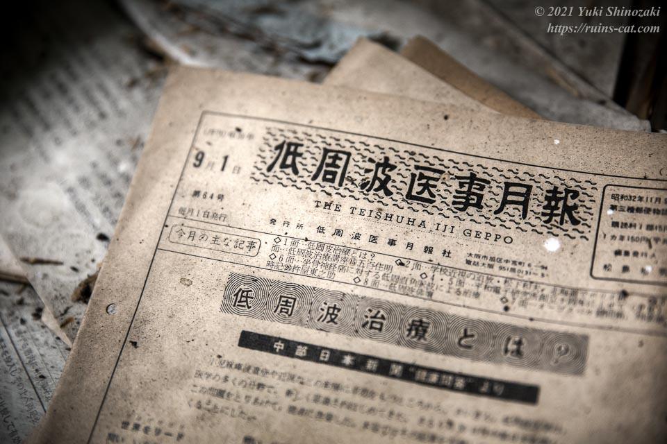 低周波医事月報(昭和36年9月号)