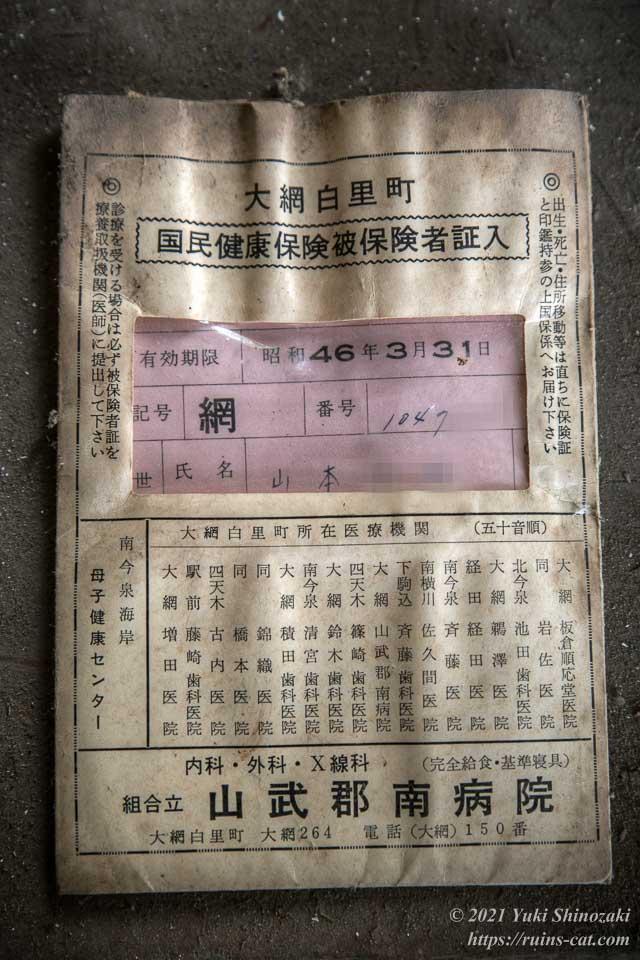 国民健康保険証(さらに旧式の袋まで紙のタイプ)
