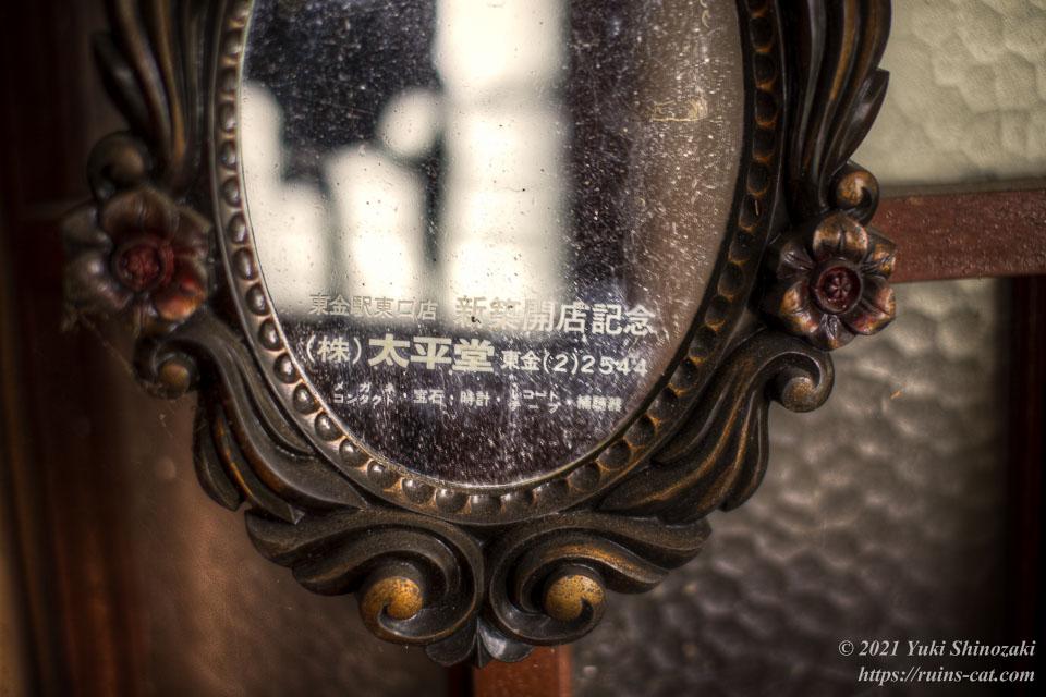眼鏡の太平堂 東金東口店新装開店記念の鏡