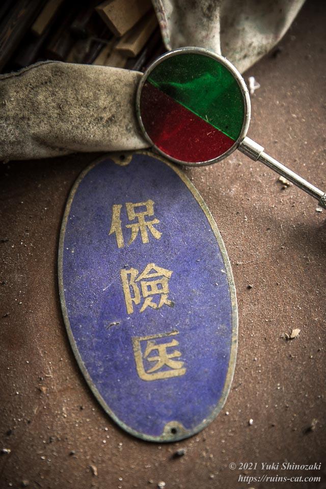 実方眼科医院(S眼科医院) 「保険医」と書かれたプレートと色覚検査用の器具