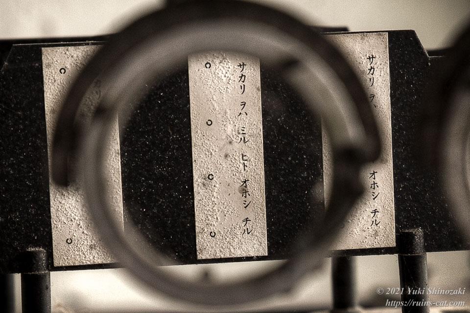 ランドルト環と「サカリ ヲハ ミル ヒト オホシ チル」と書かれた紙のプレート