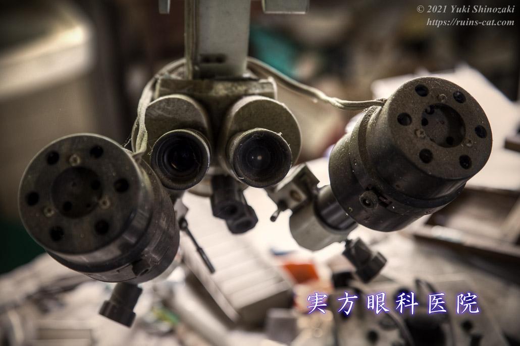 実方眼科医院(S眼科医院) 細隙灯顕微鏡の接眼レンズ側