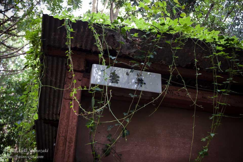 ホテル江戸城の6号室「雲井(くもい)」前の案内板。