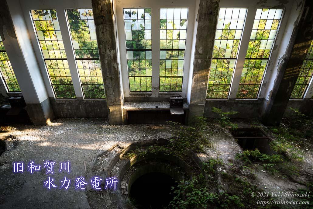 旧和賀川水力発電所 上階からタービンの設置孔と割れたガラス窓を見下ろした眺め