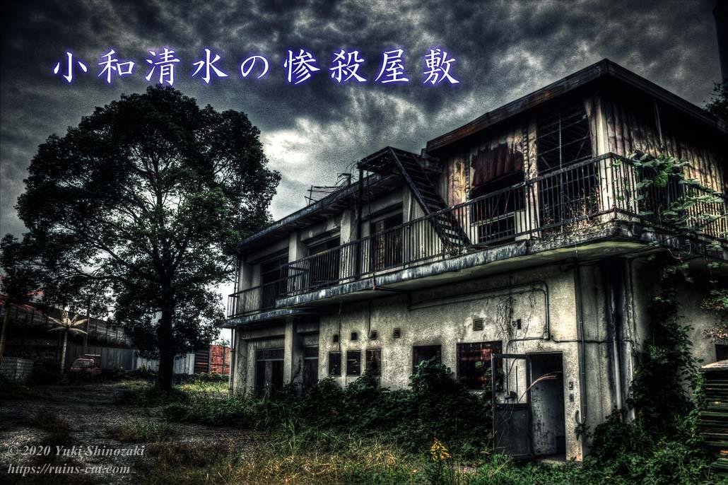 小和清水の惨殺屋敷(千葉のホワイトハウス) 外観