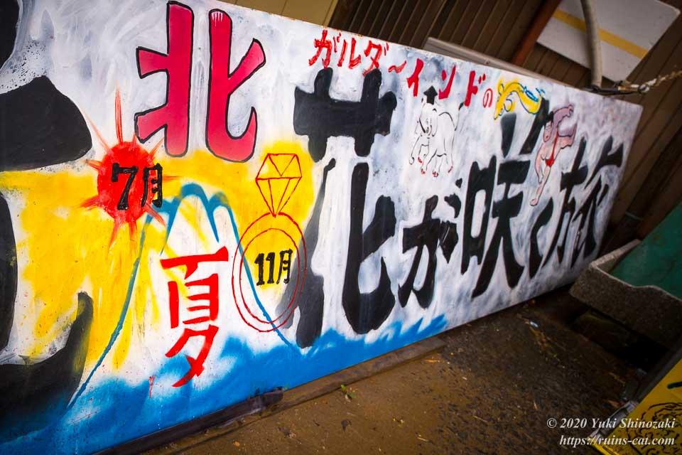 「北・夏・7月・11月」と書かれた富士山と「ガルダ~インドの花が咲く旅」の文字