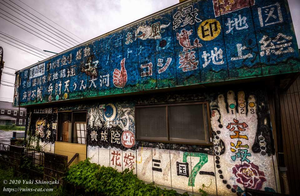 電波ハウス「トダ屋」側面 レインボー空海の手とコシ巻地上絵
