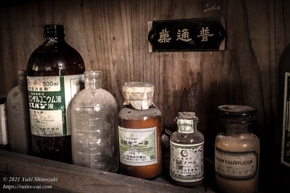 S医院(關澤醫院)薬品棚:オスバン液・塩酸キニーネ・アクリノール・サリチール酸