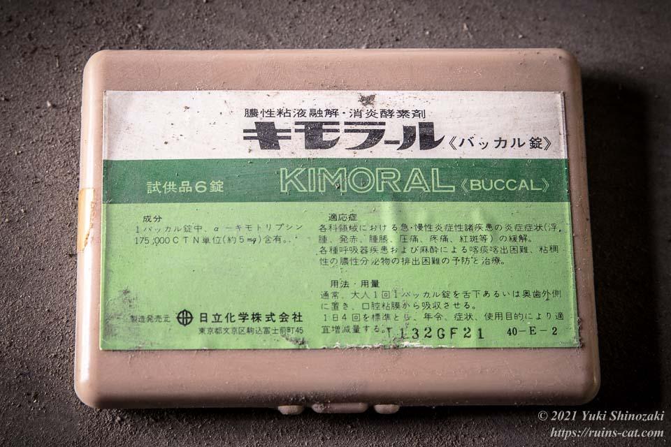 キモラール(Kimoral)バッカル錠 日立化学株式会社