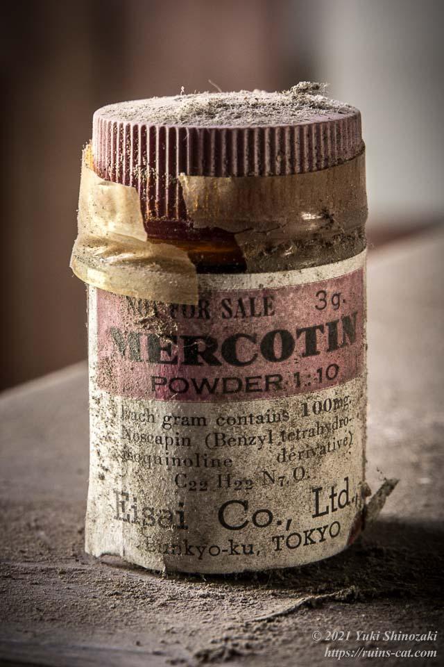 メルコチン(Mercotin)エーザイ株式会社 非売品