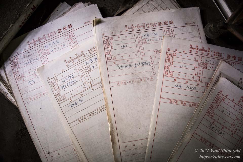 S医院(關澤醫院)診療録