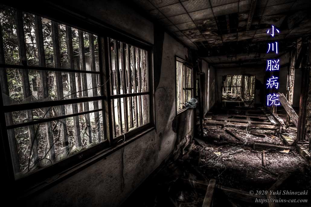 小川脳病院(聖仁会小川病院 心霊スポット) 頑丈な鉄格子がはめ込まれた窓と暗い廊下