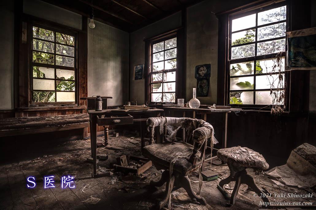 S医院(關澤醫院)診察室