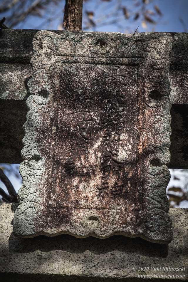 三光大明神と書かれた扁額