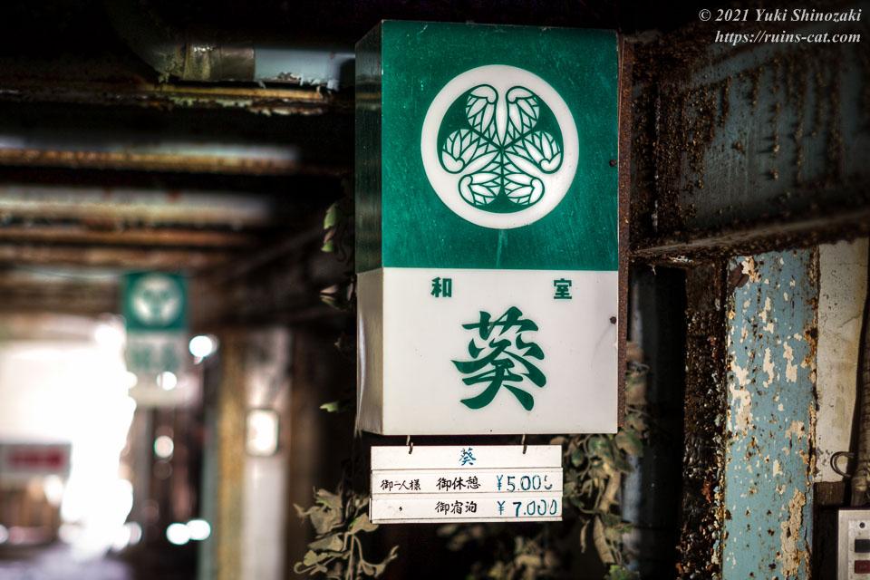 駐車場に備え付けられた、和室「葵」の家紋