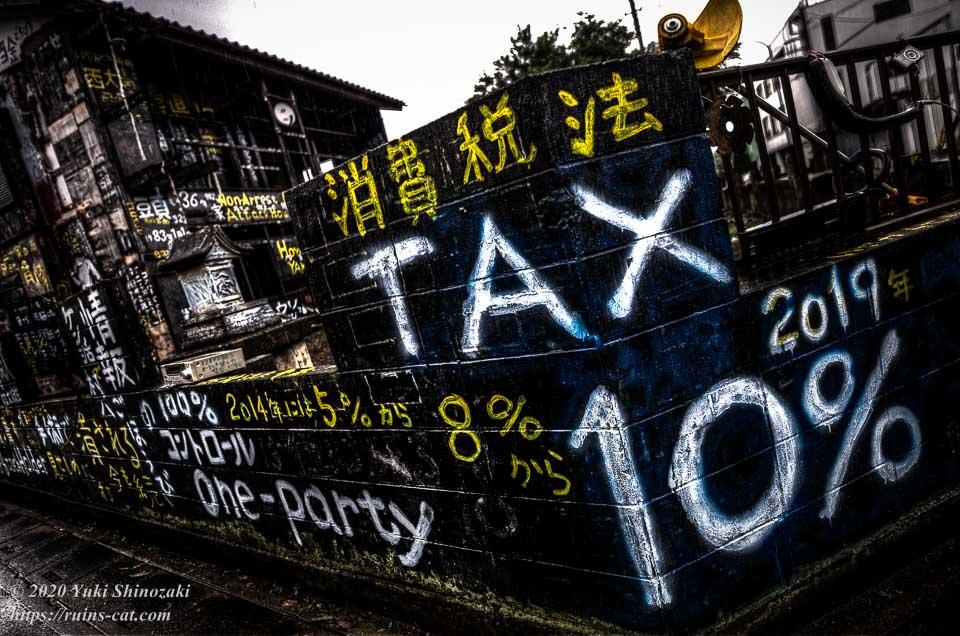 「消費税法 TAX10% 2019年」と書かれた落書き
