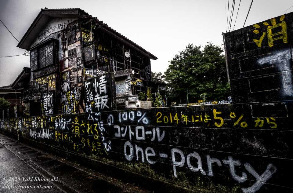 塀には「ケン活で村八ごほうび」「手術で潰される 今も続く 見せしめにする」などと書かれている。