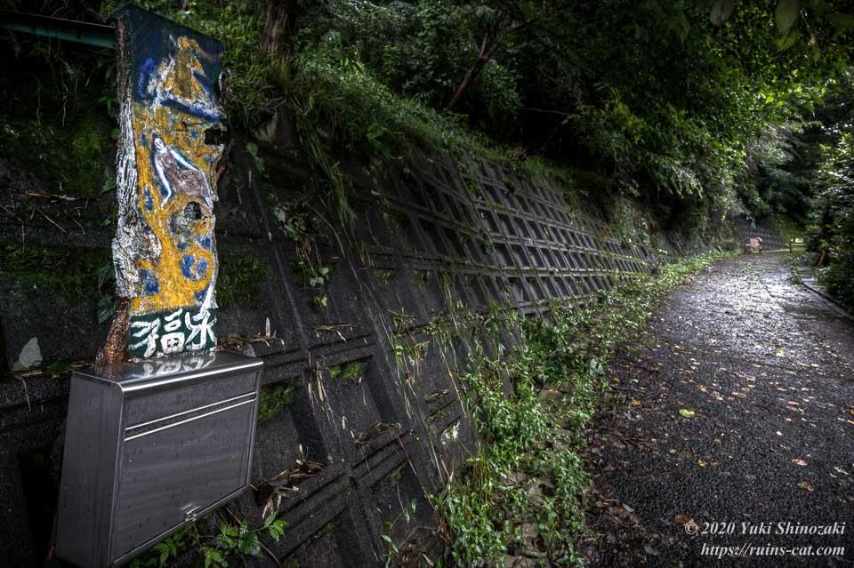「福永」さんのポストと山道