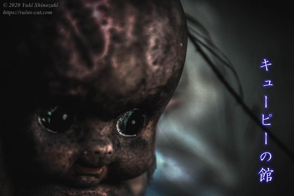 キューピーの館(心霊スポット) 目を見開いたキューピー人形