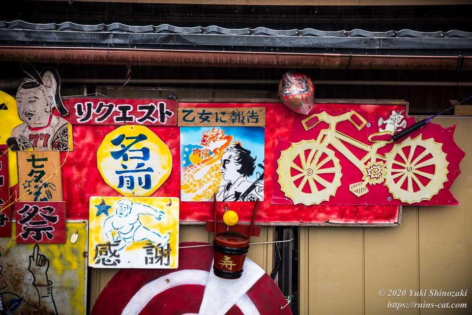 看板群:リクエスト・乙女に報告・「名前」と書かれた提灯・感謝と書かれた相撲取り・タイヤがギザギザの自転車