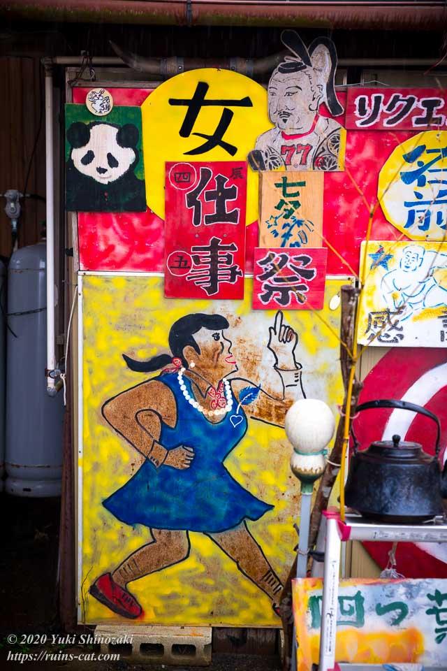 看板群:女・仕事・七夕祭・パンダ・77と書かれた家康公・青いワンピースを着た女