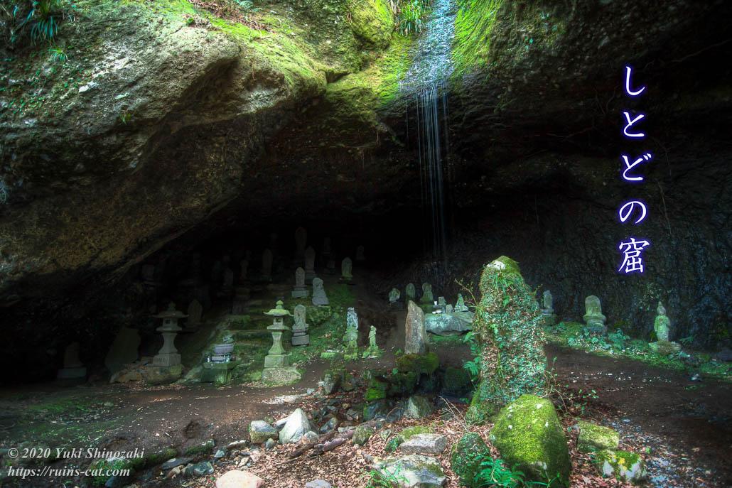 しとどの窟(土肥椙山巌窟) 洞窟正面