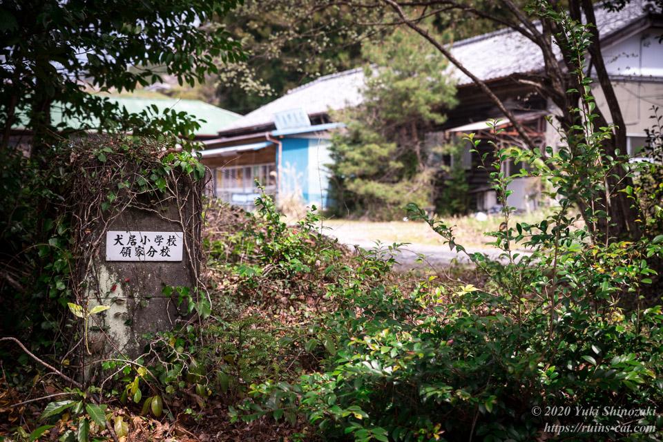 「犬居小学校領家分校」の銘板がはめ込まれた門柱