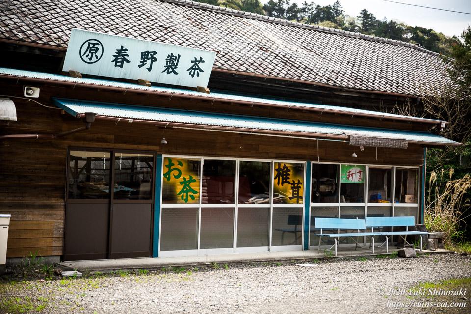 分校の校舎跡は春野製茶として使われた