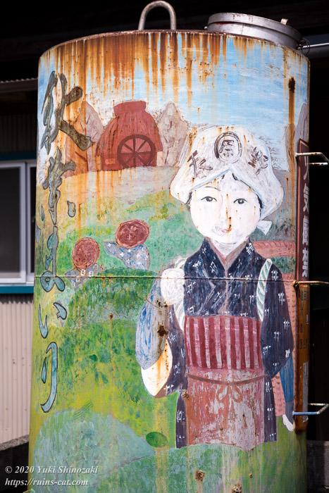 可燃物タンクに描かれた春野町の絵。「秋葉まいり」の文字が入っている。