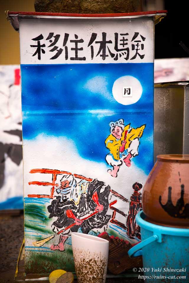 弁慶と牛若丸の戦いを描いた絵と「移住体験」の文字