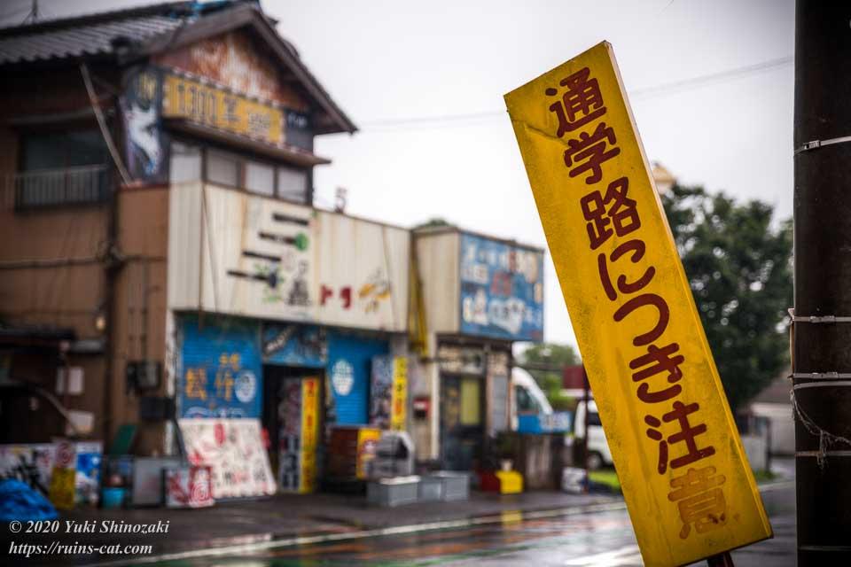 トダ屋の前にある「通学路につき注意」と描かれた看板