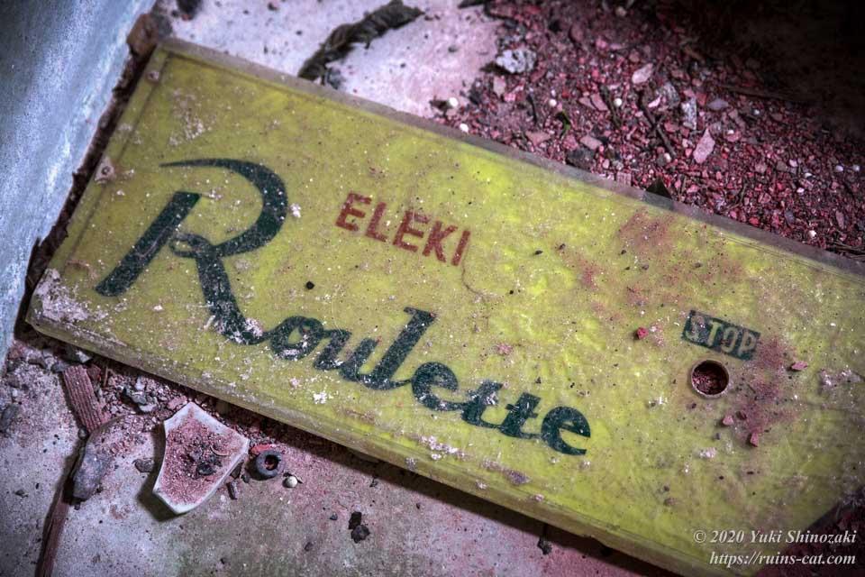 ELEKI Rouletteと書かれた黄色い看板