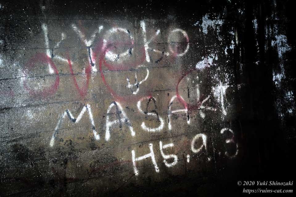 「KYOKO & MASAKI H5.9.3」と書かれた矢板トンネル内の落書き