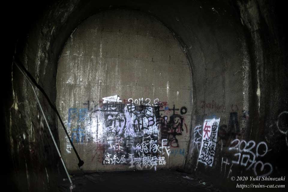 矢板トンネル(弥五郎坂トンネル)を塞いでいる一番奥の壁