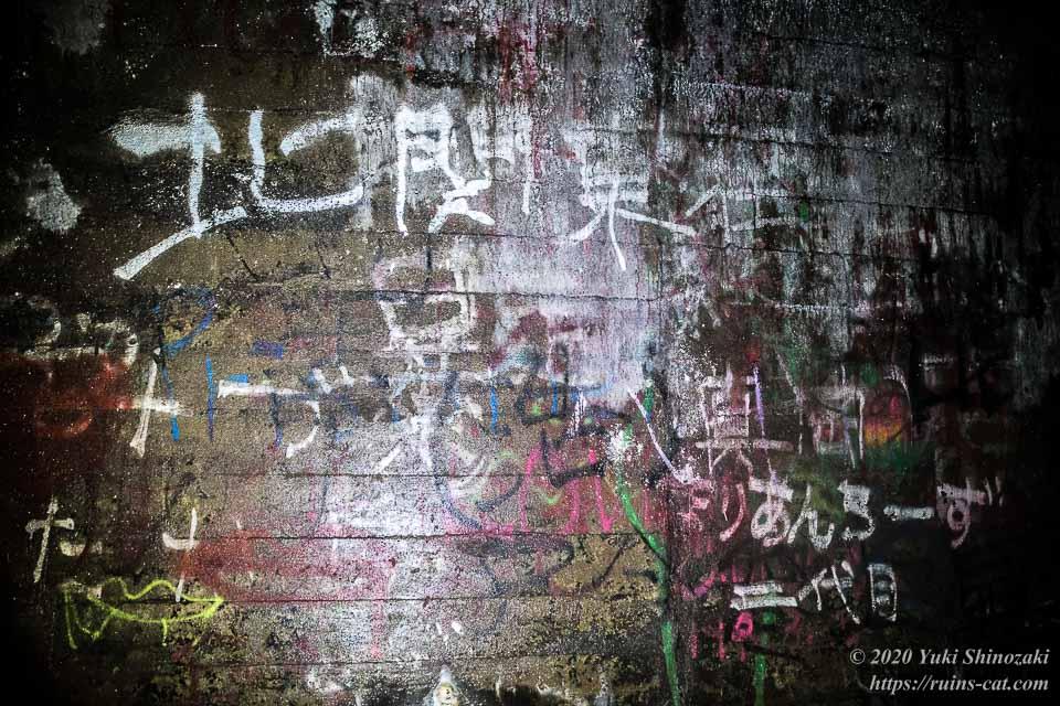 「北関東狂……」と書かれた矢板トンネル内の落書き