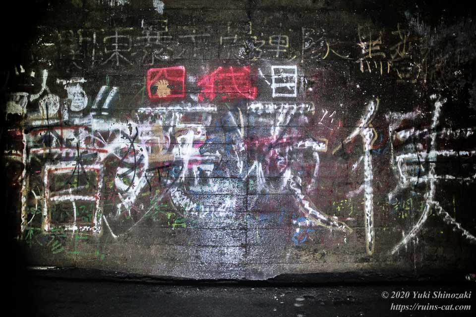 「北関東暴走愚連隊 四代目 暗悪天使」と書かれた矢板トンネル内の落書き