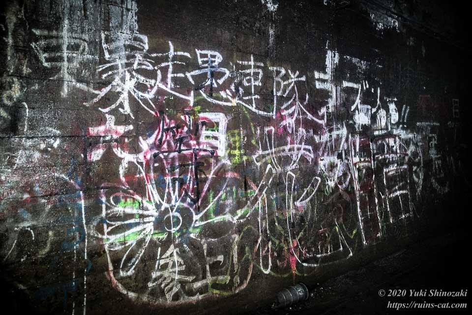 暴走族が書き残していったと思われる矢板トンネル内の落書き