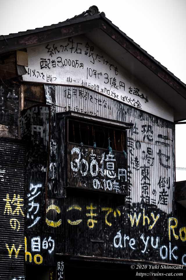 2階東側のクローズアップ。壁には「紙クズ「拓銀」だけでも配当3000万円」「ニセ倒産」などと書かれている