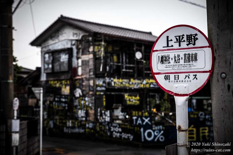 蓮田の黒い家の目の前にある、朝日バスの「上平野(八幡神社・丸谷・菖蒲車庫行き)」バス停